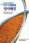 통독을 위한성서해설(POD)