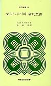 (현대신서 12) 문학으로서의 신약성서