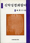 신약성경 희랍어