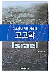 이스라엘 왕국 시대의 고고학