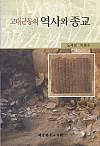 고대근동의 역사와 종교(POD)