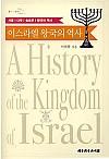 이스라엘 왕국의 역사(pod)