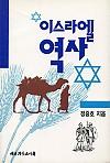 이스라엘 역사(POD)