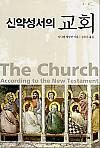 신약성서의 교회(POD)