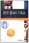 한국종교와 기독교