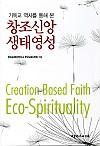 기독교 역사를 통해 본 창조신앙 생태영성