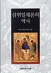 삼위일체론의 역사(POD)
