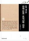 한국개신교 전위 토착신학연구(POD)