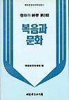 (한국기독교신학논총 8집) 복음과 문화