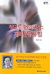 청교도 언약사상: 개혁운동의 힘(POD)