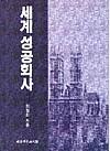 세계성공회사