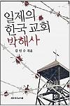 일제의 한국교회 박해사