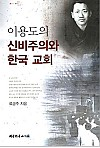 이용도의 신비주의와 한국 교회(POD)