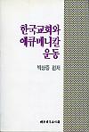 한국교회와 에큐메니칼 운동