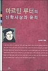마르틴 루터의 신학사상과 윤리