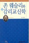 존 웨슬리와 감리교신학(pod)