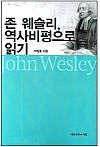 존 웨슬리, 역사비평으로 읽기(POD)