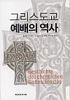 그리스도교 예배의 역사(POD)