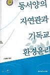 동서양의 자연관과 기독교 환경윤리(POD)