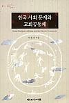 한국사회 문제와 교회공동체