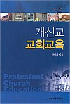 개신교 교회교육