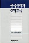한국신학과 신학교육