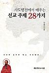 사도행전에서 배우는 선교 주제 28가지(POD)