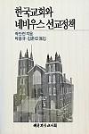 한국교회와 네비우스 선교 정책(POD)