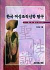 한국 여성조직신학 탐구
