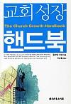 교회 성장 핸드북