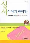 성서 이야기 한마당(POD)