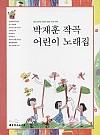 박재훈 작곡 어린이 노래집