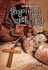 성서를 통해 맛보는 생명의 밥상 평화의 세상