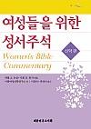 여성들을 위한 성서주석-신약 편(증보판)