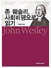 존 웨슬리, 사회비평으로 읽기