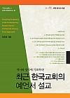 (구약사상문고 7) 최근 한국교회의 예언서 설교