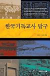 한국기독교사 탐구