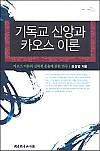 기독교 신앙과 카오스 이론(POD)-카오스 이론의 신학적 응용에 관한 연구