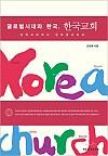 글로벌시대와 한국, 한국교회