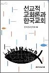 선교적 교회론과 한국교회(POD)