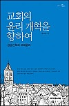 교회의 윤리 개혁을 향하여