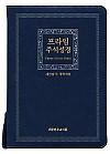 뉴새찬프라임성경(대)(군청)