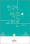 한국적 작은 교회론