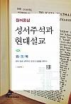 원어중심_성서주석과 현대설교