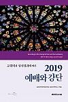교회력과 성서정과에 따른 2019 예배와 강단