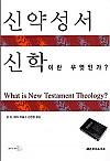 신약성서신학이란 무엇인가(POD)