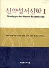 신약성서신학 I