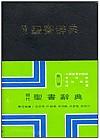 현대 성서 사전