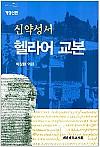 신약성서 헬라어 교본