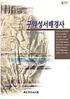 구약성서 배경사(POD)